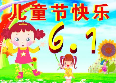 儿童节一起来开心快乐!六一儿童节笑话5集