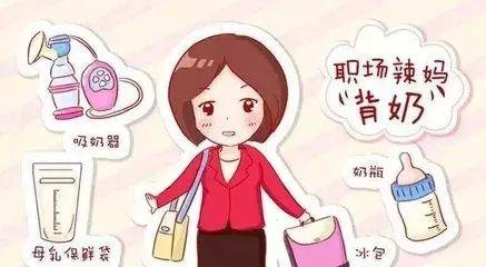 如何科学保存母乳?一位职场妈妈分享上班备奶经验(宝妈收藏)