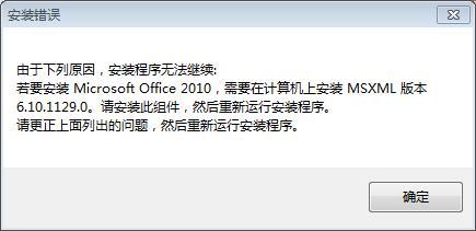 解决安装office2010时提示:需要安装MSXML版本6.10.1129.0