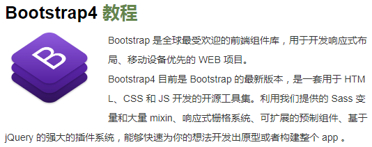 bootstrap4常用样式