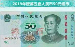 2019年版第五套人民币定于2019年8月30日起发行