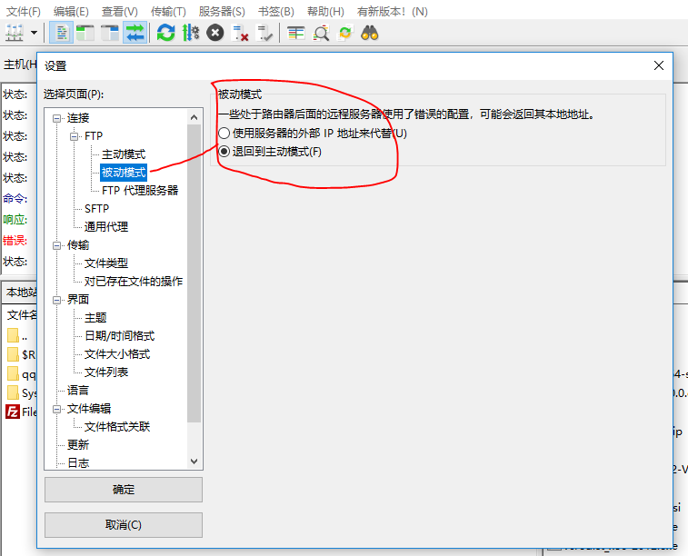 "FileZilla FTP 64位连接提示""响应: 425 Can't open data connection for transfer of ""/"""""