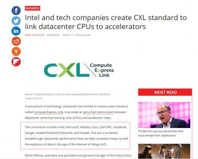 英特尔创建新标准CXL(Computer Experss Link),联盟微软、谷歌、阿里巴巴、华为等科技公司加入