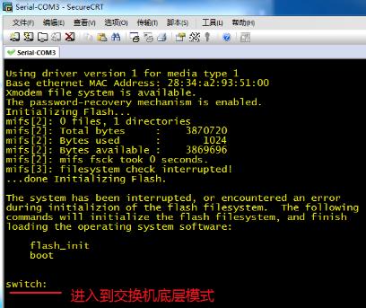 cisco交换机忘记enable密码破解