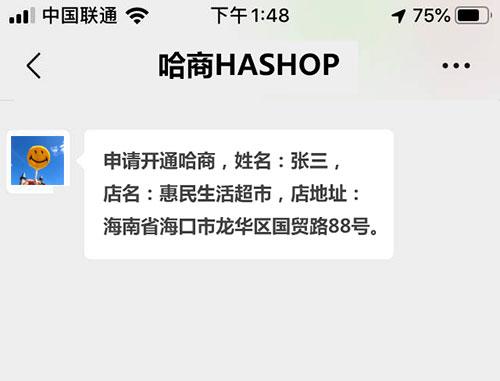 """免费申请开通""""哈商HASHOP v1.0 免费版""""方法"""